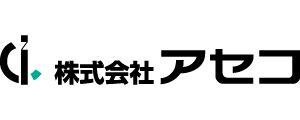 アセコの会社ロゴ
